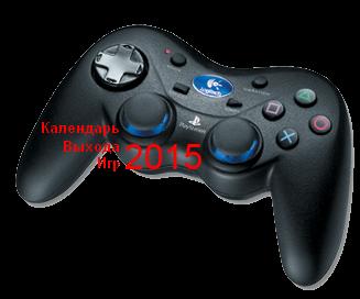 Календарь Выхода Игр 2015 года